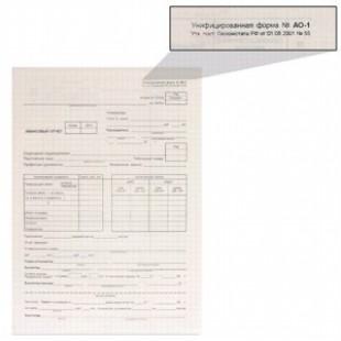 Авансовый отчет А4, 100шт, газетка