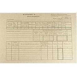 Карточка складского учета, формат А5; форма. М-12; 50шт./уп. ватман 160г