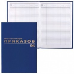 Журнал регистрации приказов  А4, 96 листов, бумвинил
