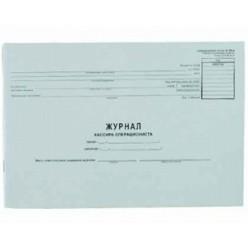 Журнал кассира-операциониста , формат А4; форма КМ-4; 48 листов