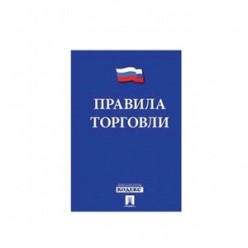 Журнал Правила торговли 80 стр
