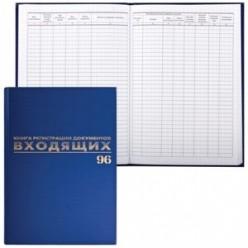 Журнал регистрации входящих документов, формат А4, 96 листов