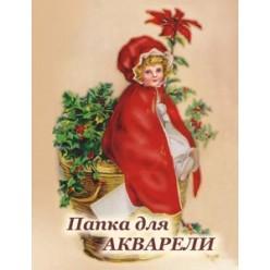 Папка д/акварели А4 08л Девочка с корзинкой, 200г/м2