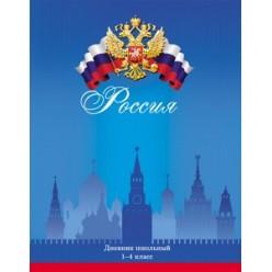 Дневник А5 48л д/мл класс, обл 7БЦ, понтонная печать, глянц/лам, Панорама Москвы