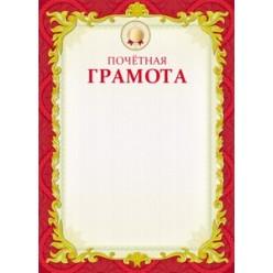Грамота почетная А4 цветной мелованный картон