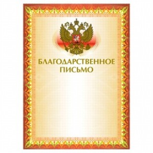 Благодарственное письмо А4 мелованный картон, фольга, 2-к