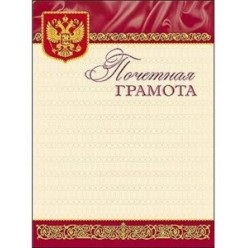 Грамота почетная А4 (золото) с Российской символикой