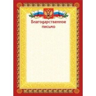 Благодарственное письмо А4 мелованный картон