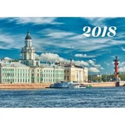 Календарь 2018г. квартальный 3х блочный на 3х гребнях, с бегунком, Васильевский остров