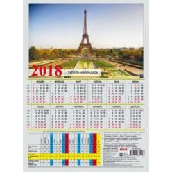 Календарь 2018г. табель, А4, Эйфелева башня