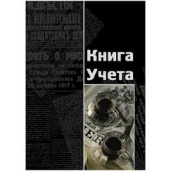 Книга канцелярская 096л клетка, обложка 7БЦ, 200х275, Кофе