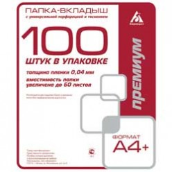 Мультифора А4+, 040 мкм, 100шт/уп, апельсиновая корка, до 60 листов, Премиум (013BKprem)