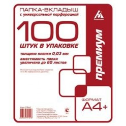 Мультифора А4+, 030 мкм, 100шт/уп, глянец, до 60 листов, Премиум (013BKan2)