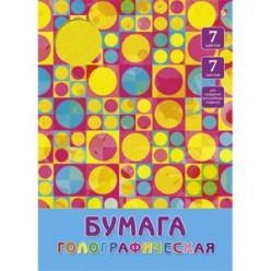 Бумага цветная 07л, 07цв А4, голографическая, Красочный орнамент