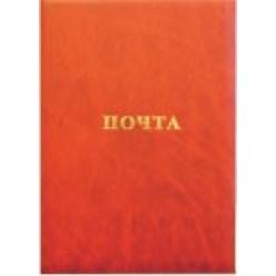 """Папка адресная """"Почта"""", балакрон, бумажная подушка"""