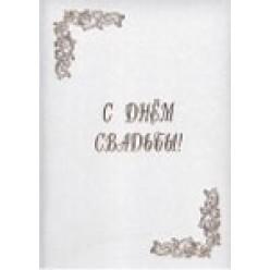"""Папка адресная """"С днем свадьбы"""", балакрон, бумажная подушка"""
