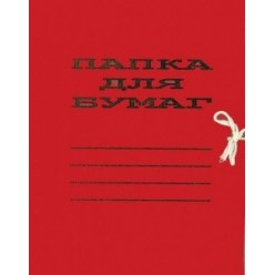 Папка картонная д/бумаг с зав. 0,4мм, 280г/м2, цветная, немелованная, красная