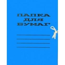 Папка картонная д/бумаг с зав. 0,4мм, 280г/м2, цветная, немелованная, синяя