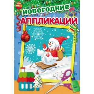 Аппликация А4 4л Снеговик на санках, мелов.обл., скрепка