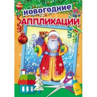 Аппликация А4 4л Мороз с посохом, мелов.обл., скрепка