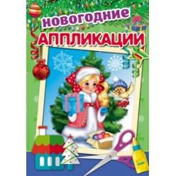 Аппликация А4 4л Снегурочка с подарками, мелов.обл., скрепка