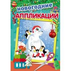 Аппликация А4 4л Новогодняя сказка, мелов.обл., скрепка
