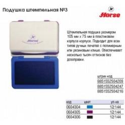 Штемпельная подушка фиолетовая  55*85мм пластиковый корпус №3