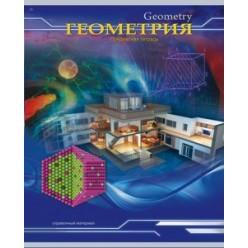 Тетрадь А5, 036л, клетка, скрепка, обл картон, офсет, Трехмерное пространство.Геометрия