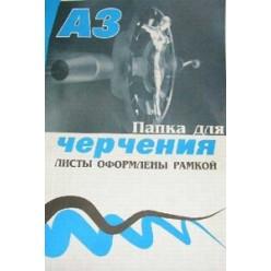 Папка для черчения А3, 16л с рамкой