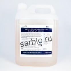 SARBIO SH щелочное моющие средство с активным хлором, канистра 5 кг